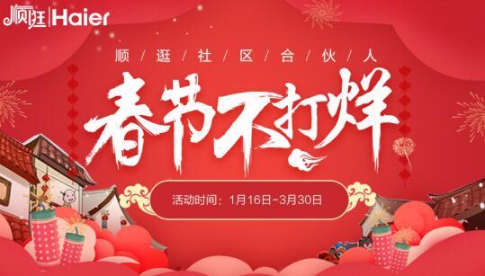 """顺逛""""春节不打烊"""":聚焦社区触点 升级居家消费体验-焦点中国网"""